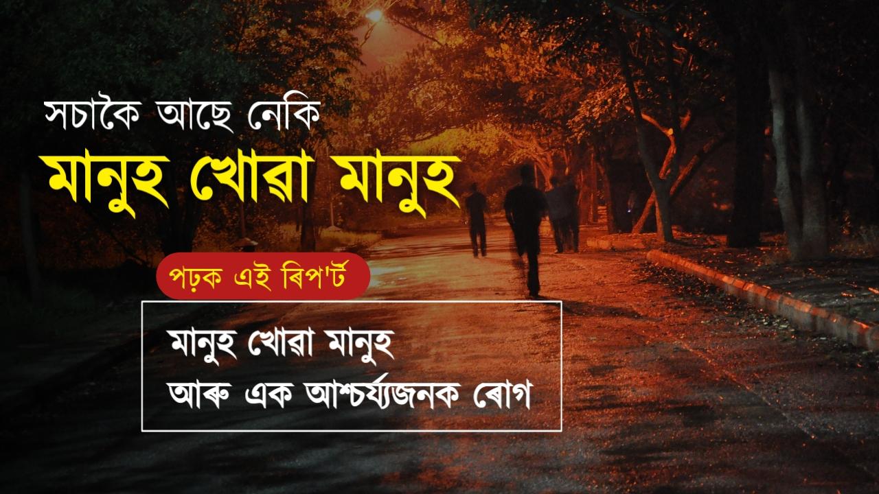 Assamese information