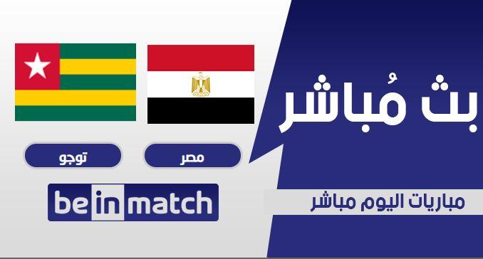 مقابلة مصر وتوجو اليوم