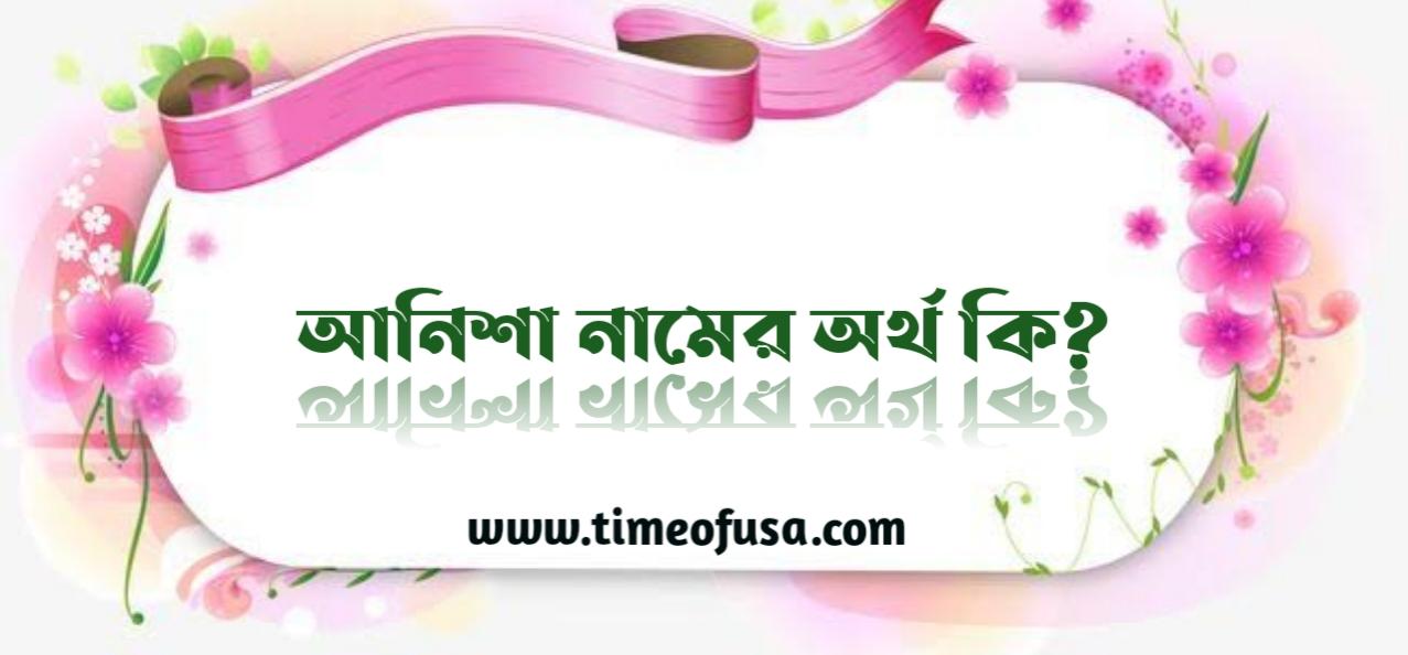 আনিশা নামের ইসলামিক অর্থ, Anisha Name meaning in Bengali, আনিশা নামের আরবি অর্থ, Anisha নামের অর্থ, Anisha namer ortho ki,  আনিশা নামের অর্থ কি