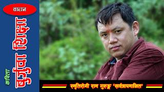 Burjuwa Shiksha - Smritika Palharu