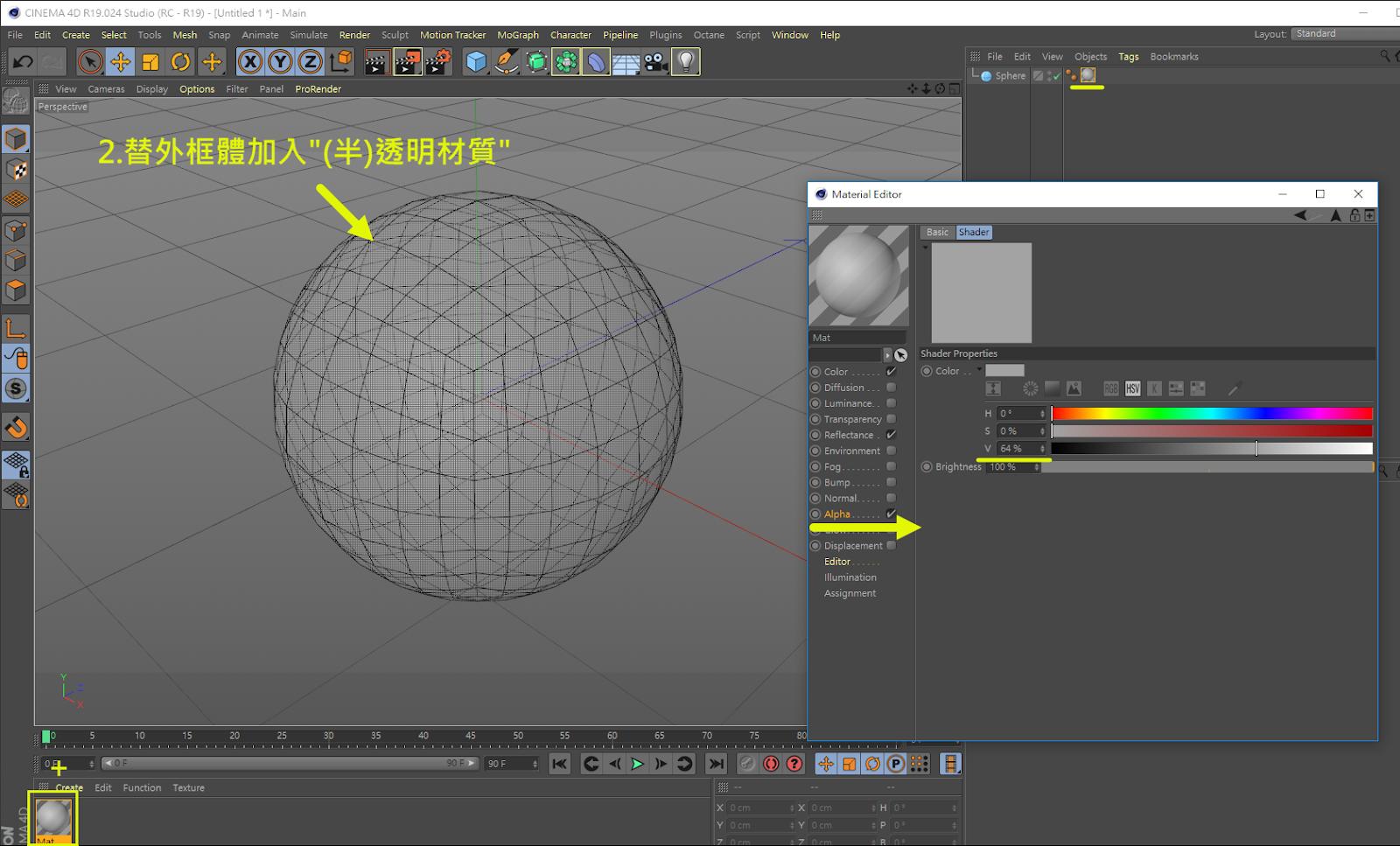 圓球內幾何擠壓物件 012