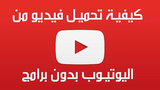 تحميل, فيديوهات, يوتيوب, بدون ,تطبيق, للأندرويد