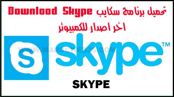 تنزيل برنامج Skype للكمبيوترالشخصي الإصدارالأخير2020