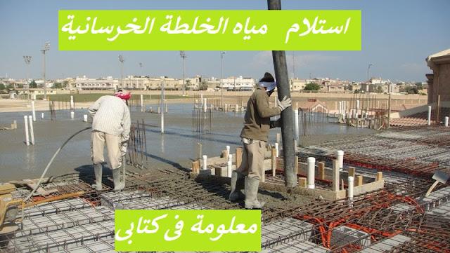 Receive water concrete mixture