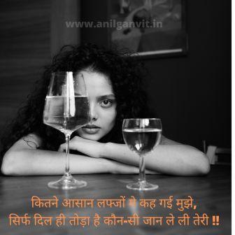 bewafa quotes in hindi for boyfriend3