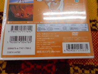 未使用品のバンビDVDのバーコード、品番です。