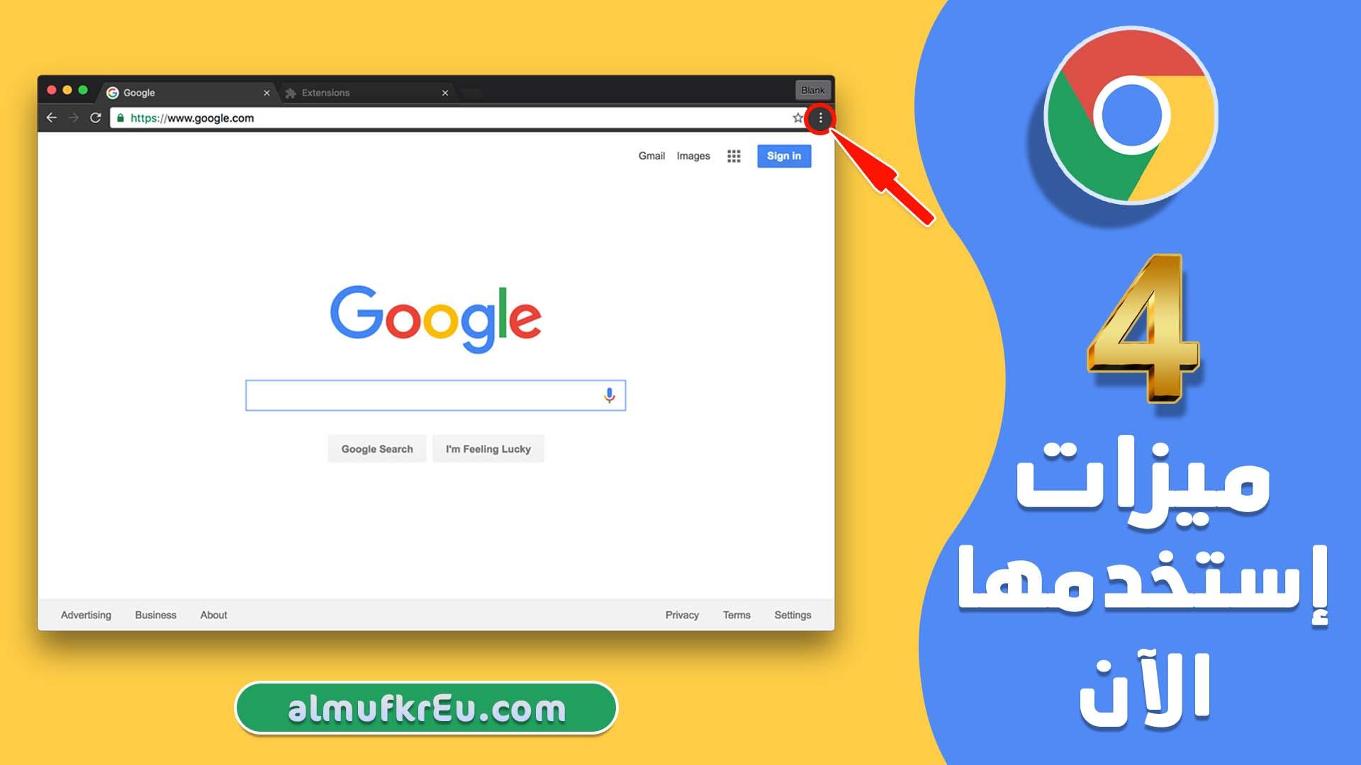 تعرف علي ابرز مميزات Google Chrome الجديدة شئ لا يصدق