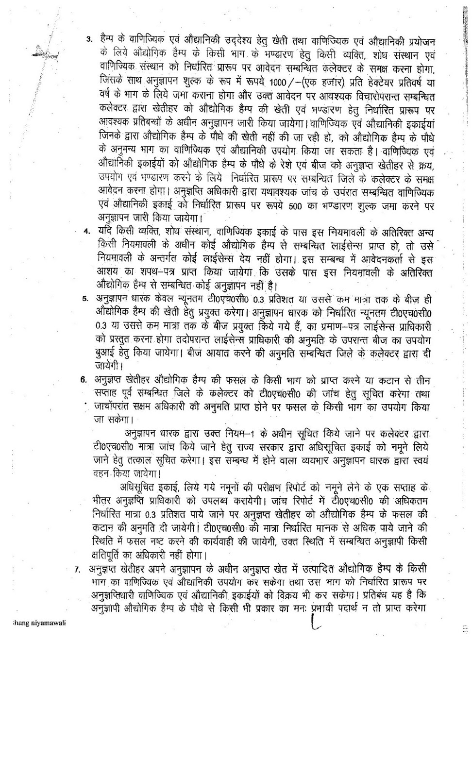point 3 to 7 hemp cultivation legal requirements in Hindi
