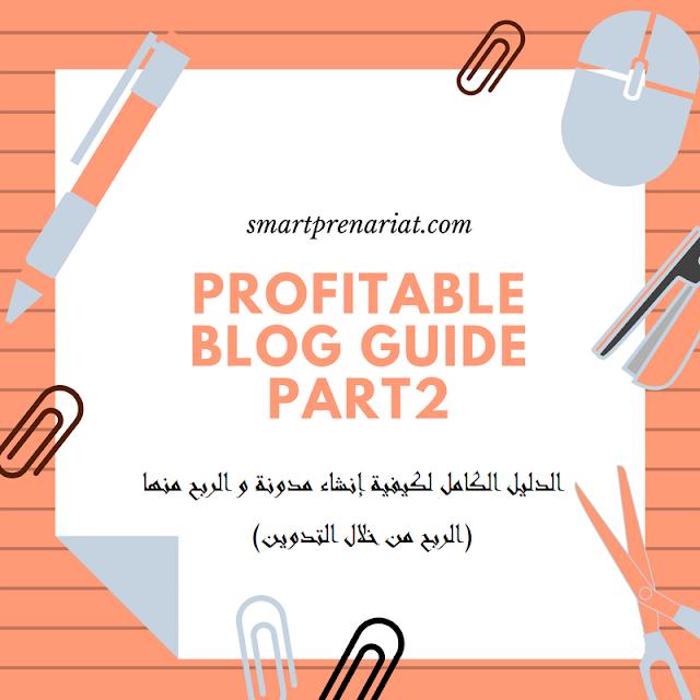 كيفية إنشاء مدونة و ربح المال منها - II (الربح من التدوين)