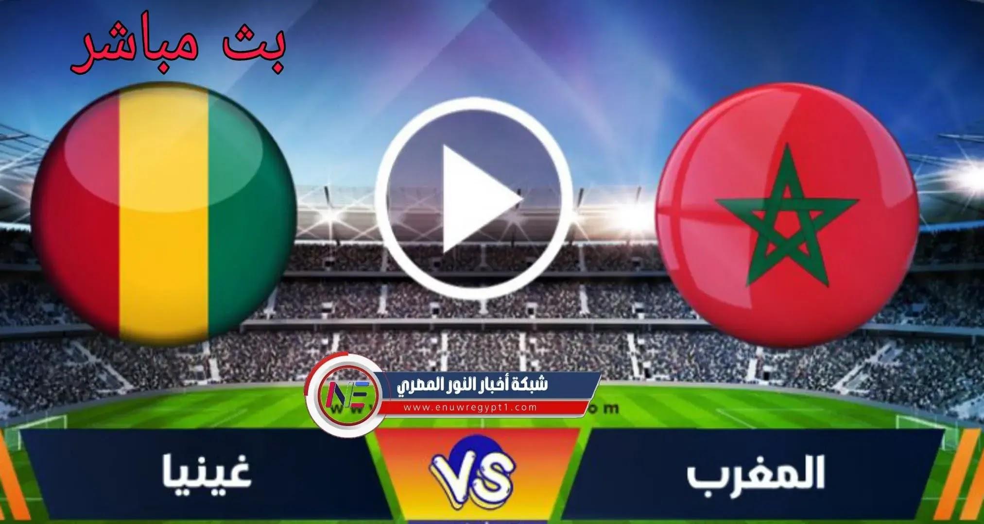 بث مباشر يلا شوت يوتيوب .. بث مباشر مشاهدة مباراة المغرب و غينيا  بث مباشر اليوم 06-09-2021 لايف في تصفيات كأس العالم