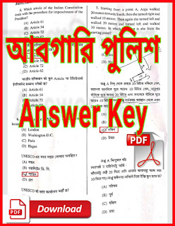 WB Excise Constable previous question paper And Answer 2019 download PDF solved