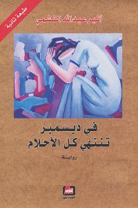 المؤلف : أثير عبد الله النشمي