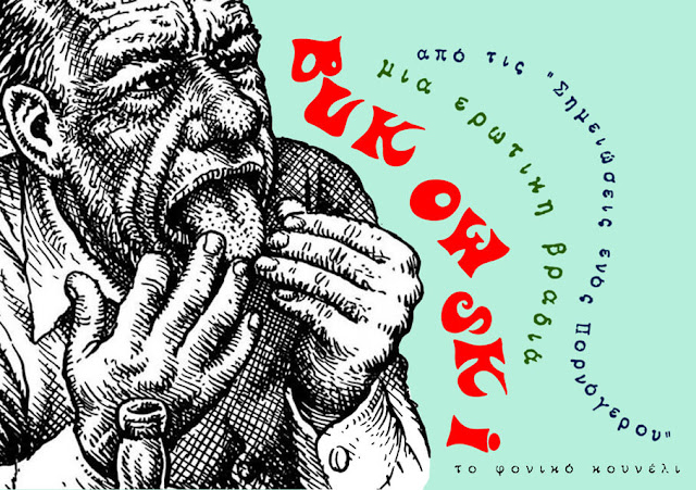 Ο Μπουκόφσκι και οι Σημειώσεις ενός Πορνόγερου - από το φονικό κουνέλι