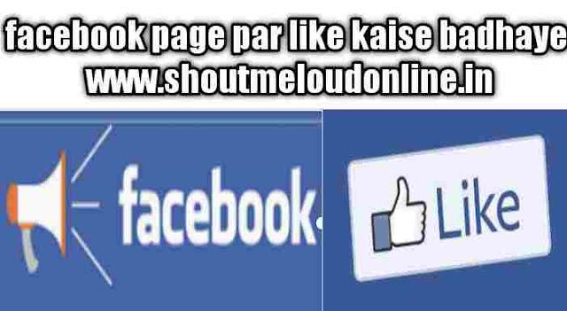 facebook page par like kaise badhaye