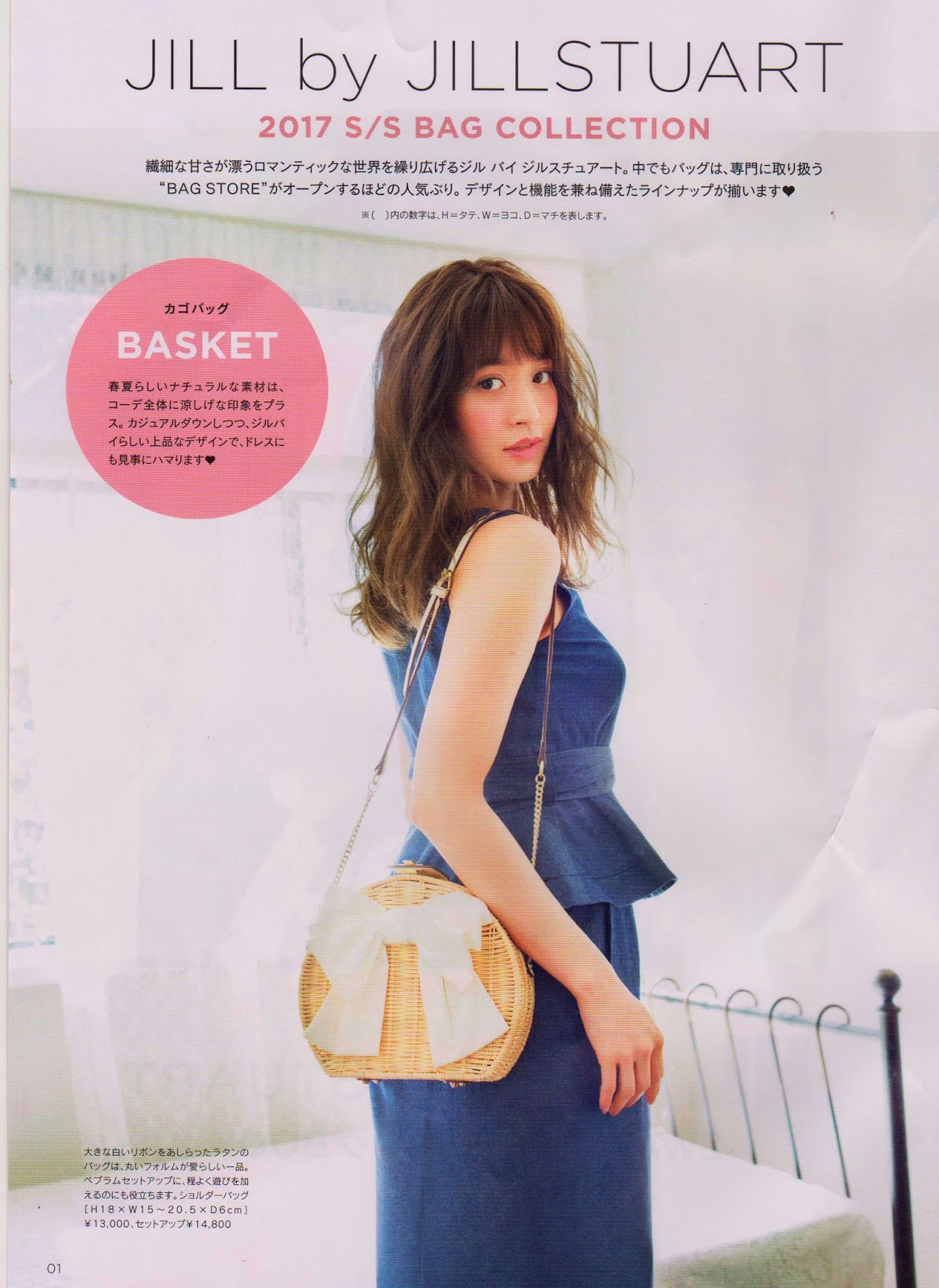 jill stuart japan magazine scans