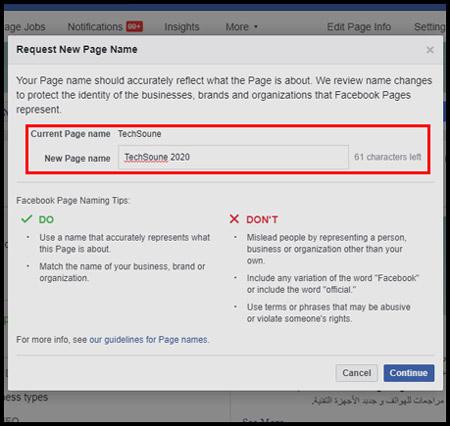 2 تغيير اسم صفحة الفيسبوك