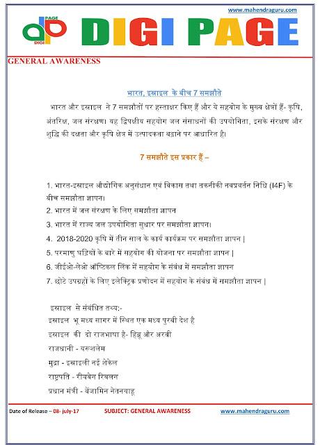 DP | Mou Between India & Israel  | 08 - JULY - 17