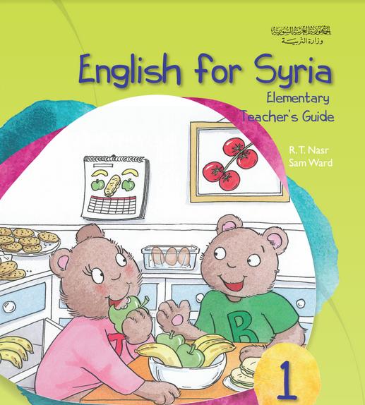 كتب اللغة الانكليزية المعدلة للصف الأول الأساسي للعام 2020 مع دليل المعلم