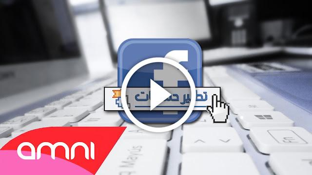 طريقه تطير حسابات فيسبوك مضمونة 100% الثغرة شغاله لحد الان 2015