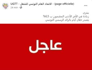 الاتحاد العام التونسي للشغل يزف بشرى للتونسيين تهم الزيادة في الأجور