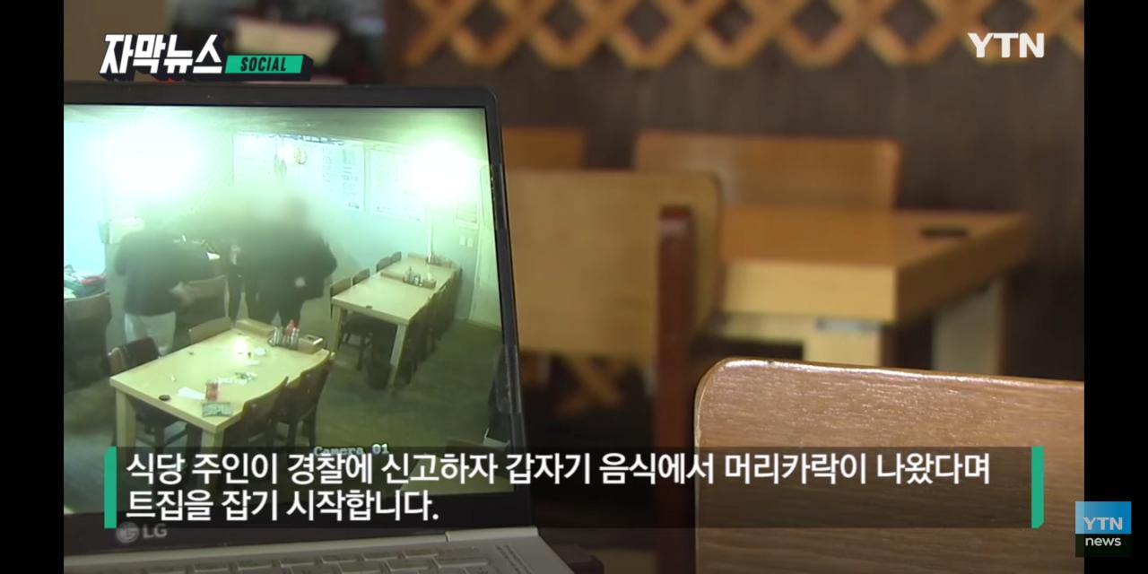 방역지침 지키려는 식당에 공무원이 진상짓