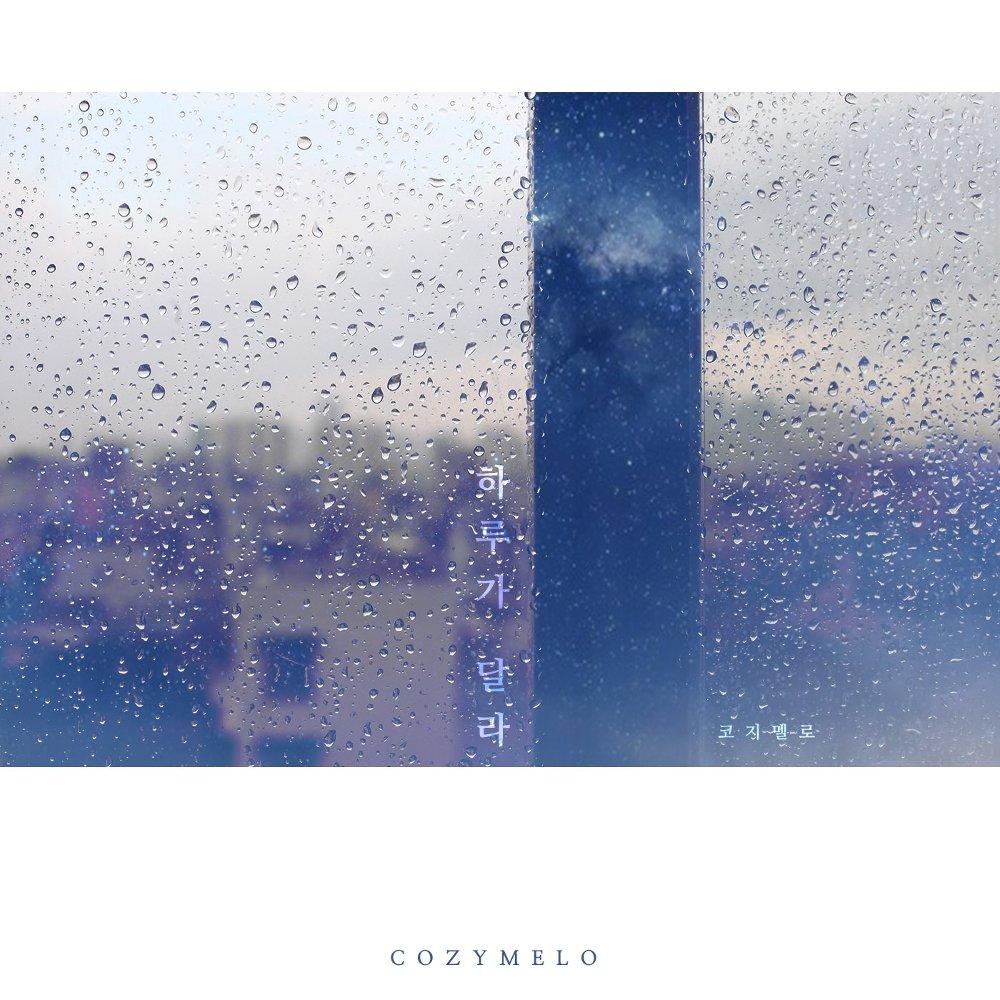 cozymelo – 하루가 달라 – Single