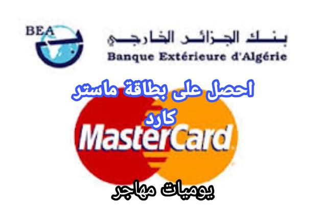 كيفية طلب ماستر كارد من بنك الجزائر