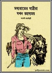 Madhyorater Jatrira Jokhon Rahasyamoy by Kaberi Roychowdhury