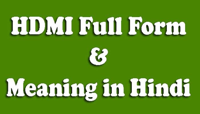 HDMI Full Form in Hindi – एचडीएमआई क्या है?