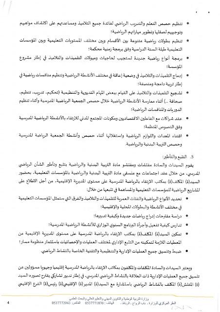 المذكرة الوزارية  074x21 في شأن مواصلة إحداث وتفعيل أدوار الجمعيات الرياضية المدرسية
