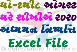 Std-1 To 8 August Ghare Shikhie Adhyayan Nishpati In Excel File