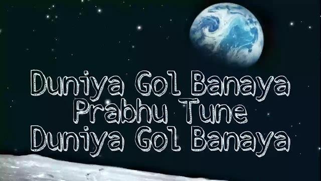 Duniya Gol Banaya Christian Song Lyrics