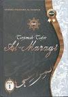 Metodologi Penafsiran Ahmad Mustafa Al-Maraghi dalam Tafsir Al-Maraghi