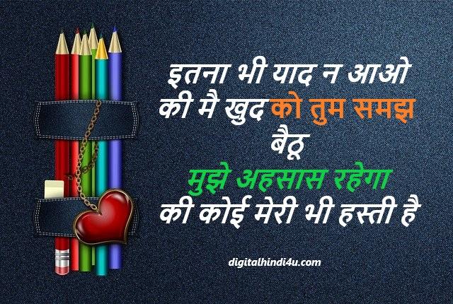Miss You Shayari image