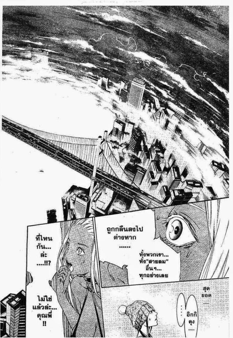 Air Gear - หน้า 157