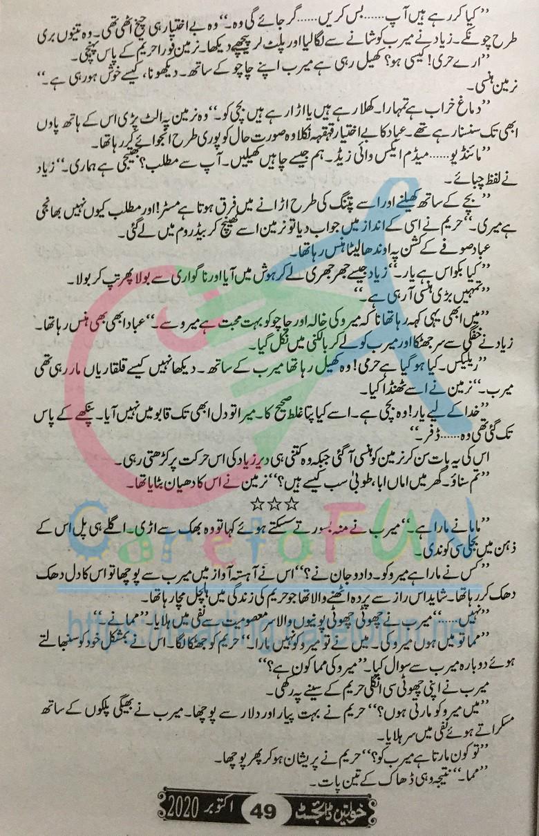 Rang Rez Mere Episode 11 By Iffat Sehar Tahir Read Online