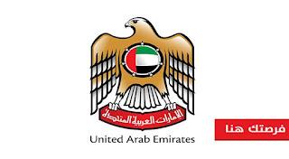 وظائف مصرف الإمارات العربية المتحدة عام 2018