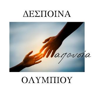 Δέσποινα Ολυμπίου - Απουσία (03/2021)