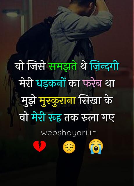 प्यार में दर्द भरी शायरी हिंदी में LOVE sad status shayari image download