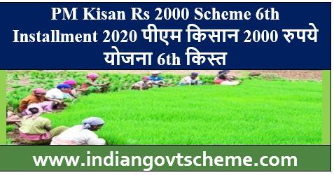 पीएम किसान 2000 रुपये योजना 6th किस्त