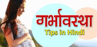 garbhwati hone ke upay hindi
