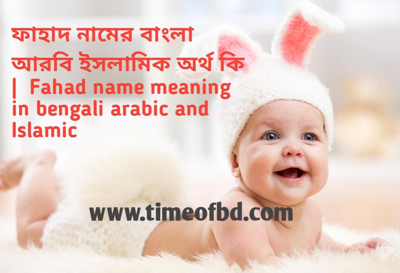 ফাহাদ নামের অর্থ কী, ফাহাদ নামের বাংলা অর্থ কি, ফাহাদ নামের ইসলামিক অর্থ কি, fahad name meaning in bengali