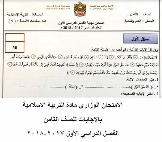 الامتحان الوزارى تربية اسلامية للصف الثامن فصل اول 2017-2018 مناهج الامارات