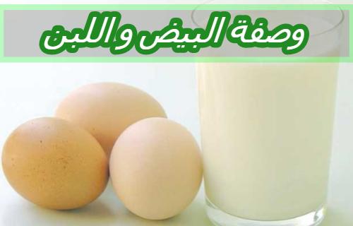 وصفة البيض و اللبن