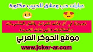 عبارات حب وعشق للحبيب جديدة مكتوبة - موقع الجوكر العربي