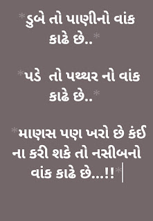 gujarati status for love
