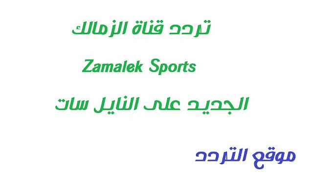 تردد قناة الزمالك Zamalek Sports الجديد 2020 على النايل سات
