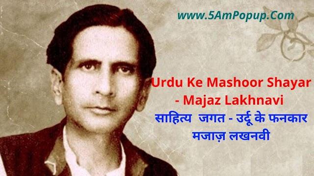 Urdu Ke Mashoor Shayar - Majaz Lakhnavi