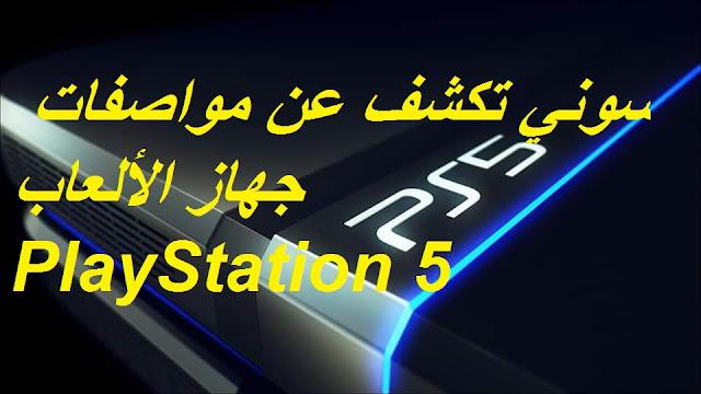 سعر ومواصفات بلاي ستيشن 5 جهاز الألعاب المنتظر PS5 الجديد سعر جهاز الألعاب بلاي ستيشن 5