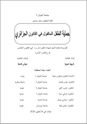 أطروحة دكتوراه: حماية الطفل المكفول في القانون الجزائري PDF